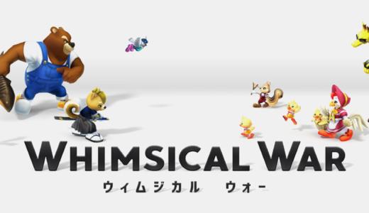 ウィムジカルウォー(Whimsical War)8月からビットコインが報酬としてもらえるアプリゲーム