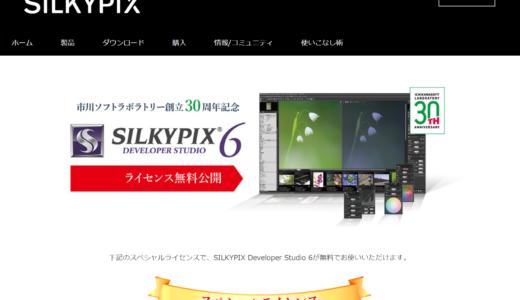 RAW現像ソフト「SILKYPIX Developer Studio 6」が期間限定無償ダウンロード可能です