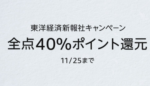 Amazon kindle本『全点40%ポイント還元』  東洋経済新報社キャンペーンは本日まで!
