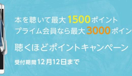 Amazon Audible【聴くほどポイントキャンペーン メガ】開催中!