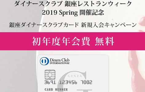 銀座ダイナースクラブカードがお得なキャンペーン開催中!
