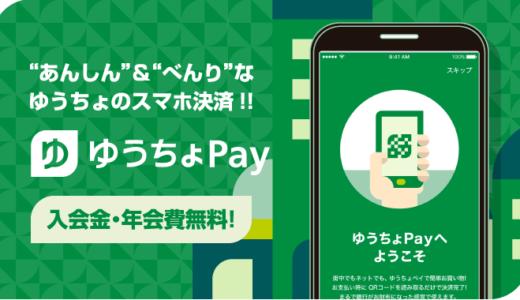 ゆうちょPay登録で現金500円プレゼント