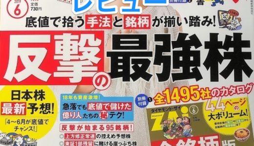5/1 初心者の為の投資情報 ZAi 6月号レビュー